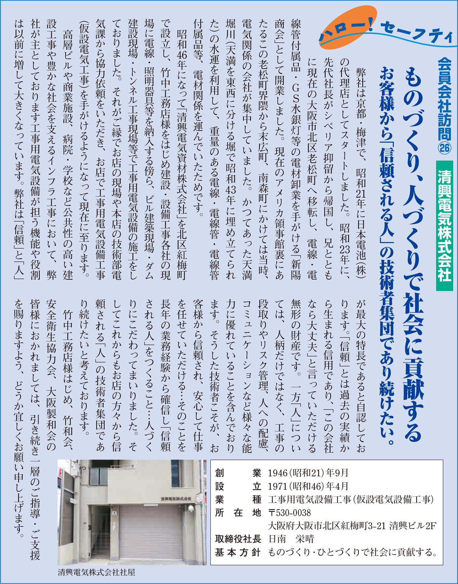 (株)竹中工務店 安全衛生協力会の広報誌に弊社の記事が掲載されました。
